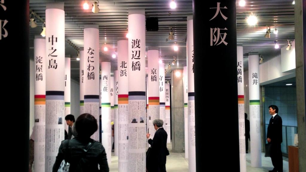 上方遊歩46_松岡正剛×川崎和男